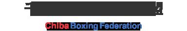 千葉県ボクシング連盟